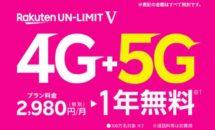 楽天モバイル、5G対応の月額2980円「Rakuten UN-LIMIT V」発表