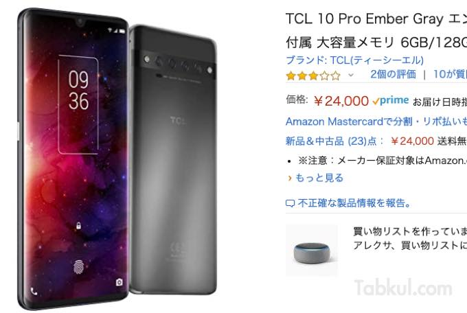 TCL 10 Pro sale 20201017