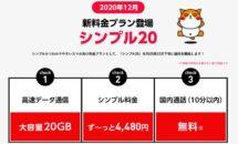 ワイモバイルが20GB/月4480円プラン発表、既存プランやUQと比較