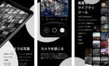 通常円610が250円に、片手で撮影できるRAW対応カメラ『Obscura Camera』などiOSアプリ値下げ中 2020/10/23