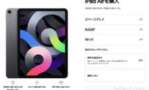 iPad Air 4の発売日が決定、在庫状況と配送予定日