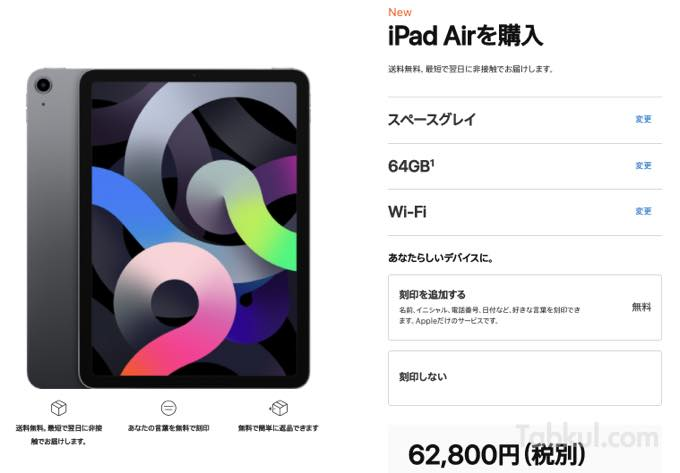 Ipad air orderpage