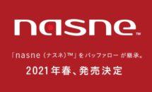 新型「nasne」は2021年春リリース、発表時点で判明したこと。