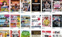 読み放題「楽天マガジン」が初月0円で3ヶ月「月100円」キャンペーン中