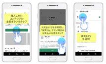 Google Playで楽天Edyが利用可能に、対応端末