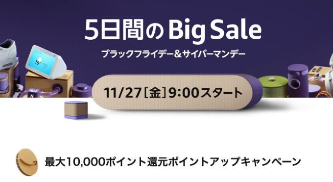Amazon sale 20201121102809