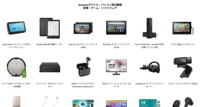 Amazon sale 20201121103144
