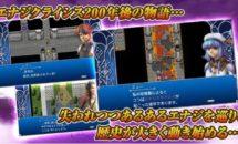通常730円が120円に、ケムコのRPG『アルファディア』などAndroidアプリ値下げセール 2020/11/19