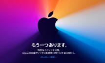 まもなくApple Silicon版MacBook発表か、ベンチマーク登場
