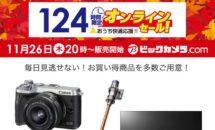 まもなくビックカメラが124時間限定セール開催へ、先行企画も
