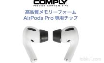 COMPLY、待望のAirPods Pro専用イヤホン チップ発売
