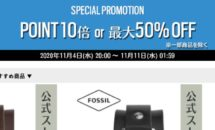 FOSSILが特価に、最大50%OFFと楽天お買い物マラソン還元で安く買う方法