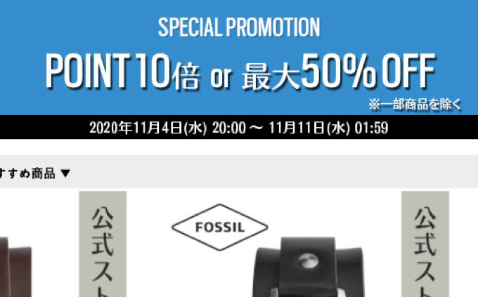 FOSSIL 20201109112842