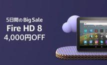 (目玉)USB-C版Fire HD 8が過去最安に、Amazonブラックフライデー