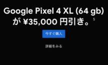 Pixel 4 XLが35000円OFFなど、Googleブラックフライデー開幕
