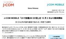 J:COM MOBILE、月1500円で「かけ放題(60分/回)」を提供へ(au 格安SIM)