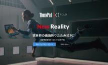 世界初の折り畳みPC「ThinkPad X1 Fold」発売、スペック・価格