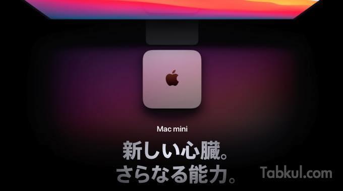 Mac mini M1 2020 01