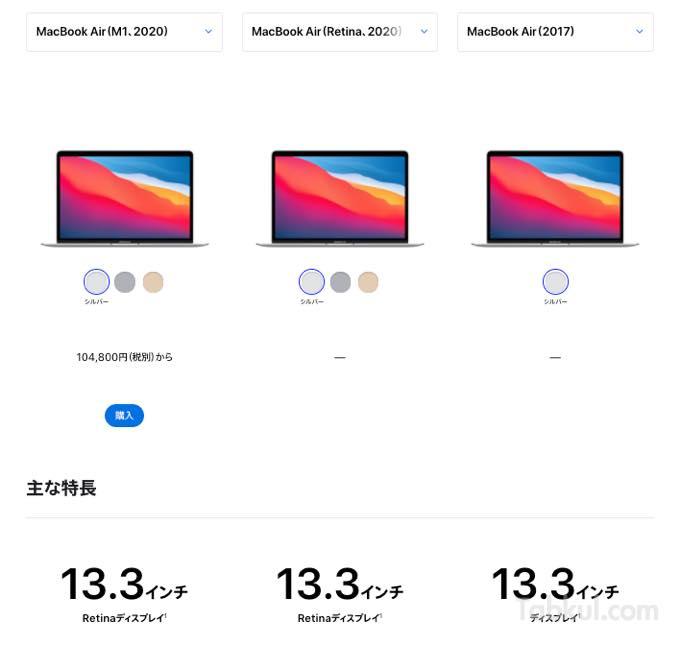 MacBook Air 2020 hikaku spec 03
