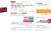 楽天ブックスで「Nintendo Switch」在庫復活
