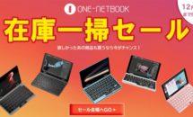 ハイスペックUMPCが値下げ、OneMixシリーズの在庫一掃セール開催中