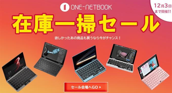 OneNetbook 20201118131642
