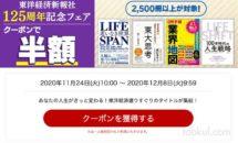 東洋経済新報社125周年フェア、2500冊以上に半額クーポン(楽天ブックス)