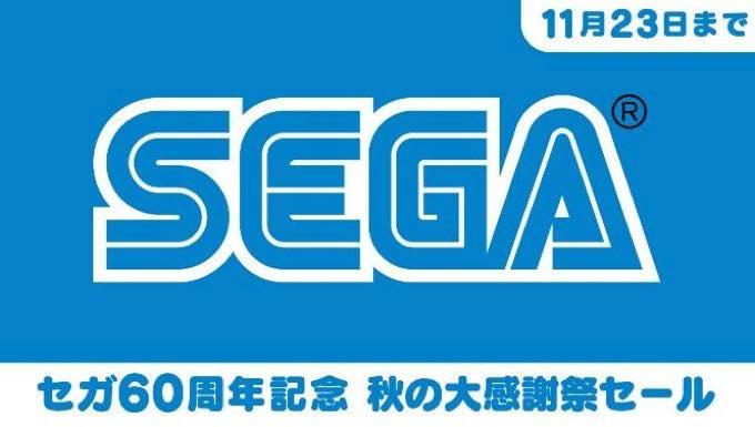 SEGA sale 20201115123547