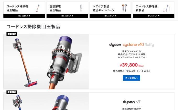 Dyson sale 20201110