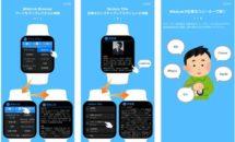 通常250円が0円に、アップルウォッチでWikipedia『WikiLink Watch』などiOSアプリ値下げ中 2020/11/14