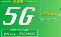 mineoが月額200円で国内3キャリア対応、5G通信オプション発表・キャンペーン
