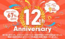 11/11まで店内最大67%OFF、オウルテック楽天市場店が12周年キャンペーン実施中