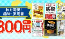11/24まで趣味・実用書が300円均一に、楽天ブックスで秋セール