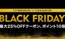 Felica搭載モデルが約1万円OFFなど、OPPO公式ストア楽天でブラックフライデー開催中