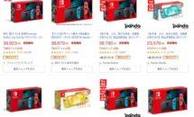 11/6までiPadなどが最安値挑戦中、楽天市場「家電FLASH BARGAIN」開催中