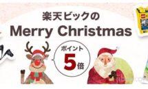 楽天ビック「クリスマス特集2020」開催、第1弾の目玉商品が公開中