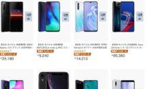 整備品iPhoneやAndroidスマホが格安SIMカード付きで特価に