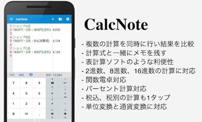 Android app com burton999 notecal pro