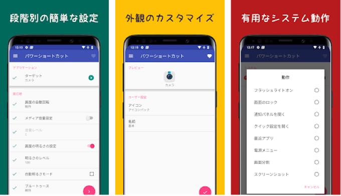 Android app com ss powershortcuts