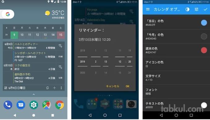 Android app sk mildev84 agendareminder unlockkey