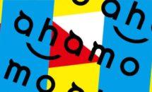 ドコモ「ahamo」発表、契約条件なし月額2980円で20GB/5分話し放題など
