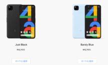 グーグル、Pixel 4aの新色「Barely Blue」を発売