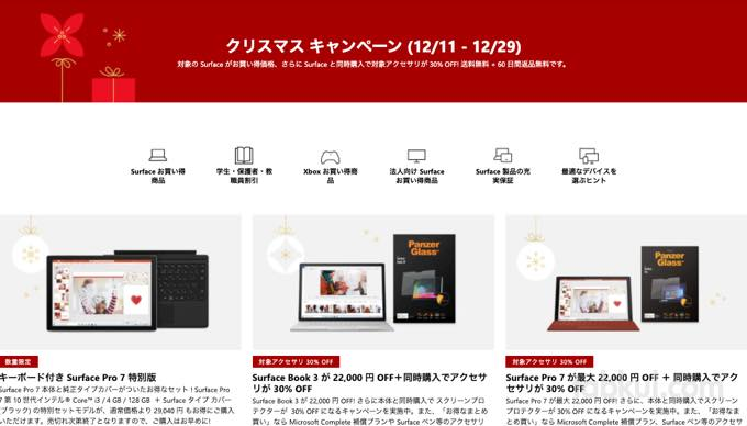 Microsoft Store 20201213122432