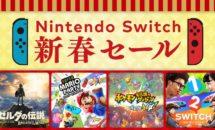 任天堂、Nintendo Switch 新春セールを開始・コンビニ特典も