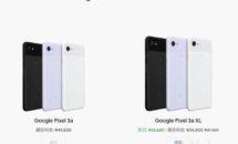 GoogleストアでPixel 3a XLがセール中、過去最安に