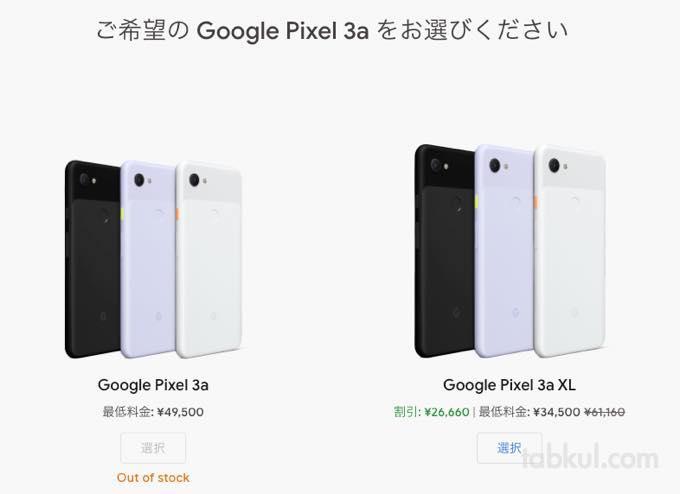 Pixel3a 20201221131621