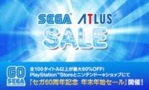 Switch/3DS/PS4の100タイトル以上が最大90%オフ、セガ60周年セール開催中