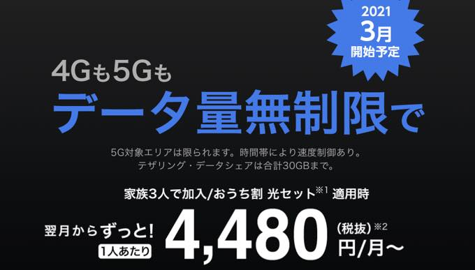 Softbank news 20201222 01