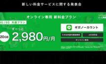 ソフトバンクが20GB/2980円新料金プラン発表、LINEモバイルとの違い
