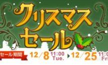 OCNモバイルONEでスマホ1,000円〜、クリスマスセール目玉商品を公開